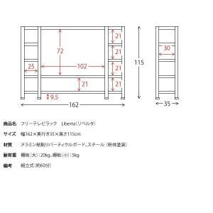 フリーTVラック 幅162cm 高さ115cm tvラック テレビラック ラック オープンラック TV-1600|creativelife|11