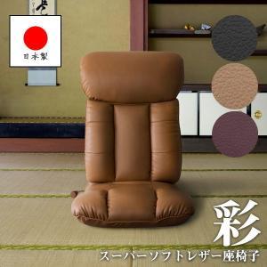 座椅子 座面高さ9cm 薄型 リクライニングチェア フロアチェア ハイバック リクライニング YS-1310 creativelife