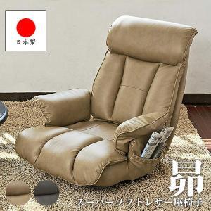 肘付座椅子 座椅子 座イス フロアチェア スーパーソフトレザー 合成皮革 国産 YS-1394 creativelife