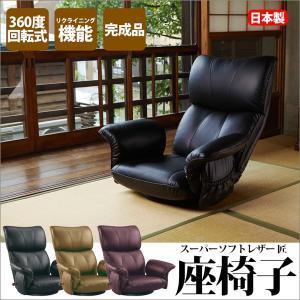 肘付座椅子 レザー フロアチェア 座イス 回転 スーパーソフトレザー 合成皮革 YS-1396HR creativelife