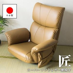 肘付座椅子 ブラウン フロアチェア 座イス スーパーソフトレザー 合成皮革 YS-1396HR-BR creativelife