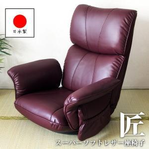 最高級 肘付座椅子 フロアチェア 座イス 座いす 椅子 いす チェアー 回転 スーパーソフトレザー 合成皮革 レザー YS-1396HR-WIN creativelife