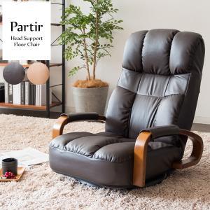ヘッドサポート座椅子 無段階リクライニング フロアチェア 座いす ハイバック 回転式 YS-S1495 creativelife