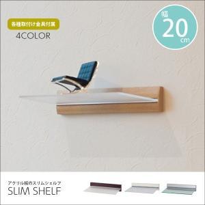スリムシェルフ 幅20cm アクリル 飾り棚 壁面ラック ウォールラック ディスプレイラック MR400 MR402 MR410 MR412 creativelife