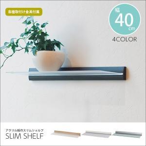 スリムシェルフ 幅40cm アクリル 飾り棚 壁面ラック ウォールラック ディスプレイラック 石こうボード MR401 MR403 MR411 MR413|creativelife