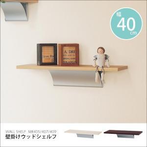壁面ラック 幅40cm ウォールラック ディスプレイラック 飾り棚 ラック シェルフ 棚 収納 石こうボード 国産 日本製 MR405 MR407 MR409|creativelife