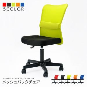 オフィスチェア デスクチェア メッシュバックチェア パソコンチェア pcチェア チェア チェアー 事務椅子 作業椅子 椅子 いす 通気性 背もたれクッション VMC-29|creativelife