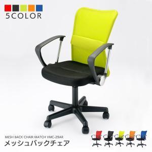 肘付きオフィスチェア デスクチェア メッシュバックチェア パソコンチェア pcチェア チェア チェアー 事務椅子 作業椅子 椅子 いす 通気性 VMC-29|creativelife