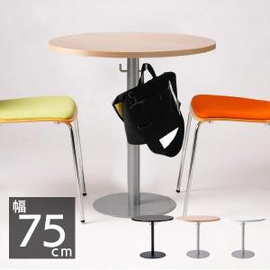 ■商品ポイント ○手荷物が掛けられる75センチサイズの丸型リフレッシュテーブルです。○ロビーでの商談...