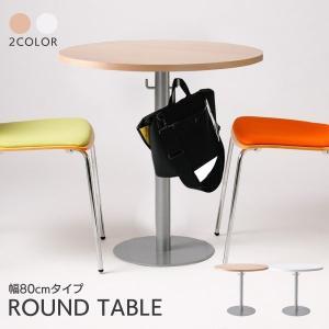 〜商品ポイント〜 ○手荷物が掛けられる80センチサイズの丸型リフレッシュテーブルです。 ○ロビーでの...