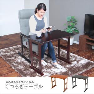 木製テーブル 高座椅子用テーブル ダイニングテーブル ライティングテーブル 作業台 テーブル 机 木製 リビング ブラウン 82-718 82-782|creativelife