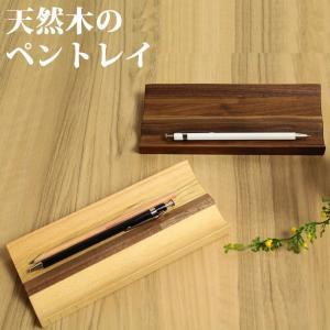 ペントレイ 木製 ペン皿 モザイク / ウォルナット