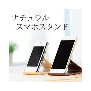 木製 スマホスタンド iphoneスタンド sam01 ライトカラー / ダークカラー  木製のスマ...