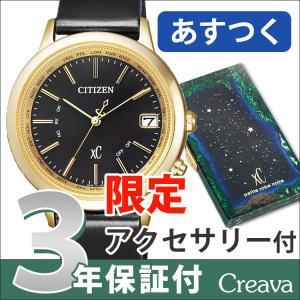 【3年保証】 【送料無料】シチズン クロスシー CITIZEN XC 限定モデル プティローブノアー  レディース 腕時計 女性用 CB1102-01F|creava