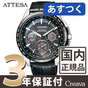【3年保証】 【送料無料】シチズン アテッサ CITIZEN ATTESA エコドライブ GPS衛星電波腕時計 F900 ダブルダイレクトフライト メンズ ワニ革  CC9015-03E|creava