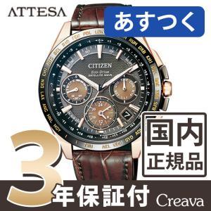 【3年保証】 【送料無料】シチズン アテッサ CITIZEN ATTESA エコドライブ GPS衛星電波腕時計 F900 ダブルダイレクトフライト メンズ ワニ革 CC9016-01E|creava