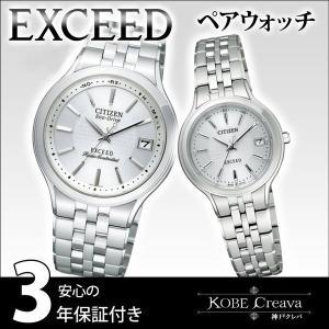 シチズン エクシード 腕時計 エコドライブ 電波時計 CITIZEN EXCEED ペア ペアウォッチ EBG74-2791 EBD75-2791【正規品】【送料無料】|creava