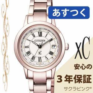 【3年保証】【送料無料】 シチズン クロスシー CITIZEN XC 電波時計 エコドライブ サクラピンク色 ハッピーフライト  レディース 腕時計  女性用  EC1144-51W|creava