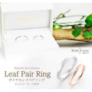 ペアアクセサリー ダイヤモンド Eternity ペアリング BOX付き 送料無料 刻印無料 Made in Japan creava