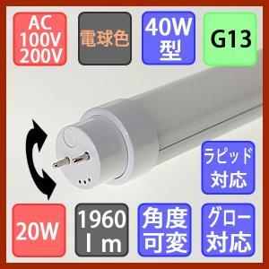 LED蛍光灯 角度可変 直管40Wタイプ 1960lm 電球色 グロー式ラピッドスターター式は配線不要