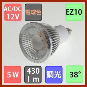 LEDビーム電球 調光対応 狭角タイプ EZ10 ハロゲン 12Vスポット形の替わり 5W 430lm