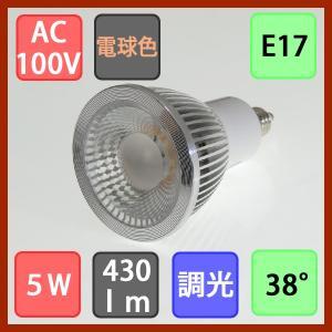 LEDビーム電球 調光対応 狭角タイプ E17 ハロゲン スポット形 5W 430lm