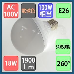 LEDボール電球形 100W相当 18W 1900lm 電球色