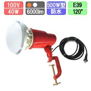 LED投光器セット バラストレス水銀灯形 高輝度タイプ 防水 40W