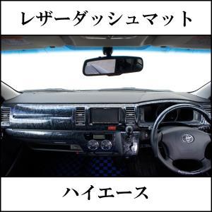 送料無料!ハイエース 200系 ワイドボディ PVCレザーダッシュマット 【ブラック】 credia-onlineshop