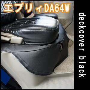 送料無料!エブリィワゴン DA64W デッキカバー【ブラック】 credia-onlineshop