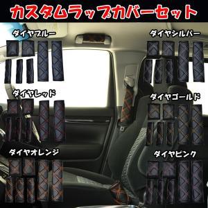 カスタムラップカバー7点セット ダイヤキルトバージョン 6色から選べます!シートベルト、シートベルトバックル、アシストグリップをお洒落にドレスアップ! credia-onlineshop