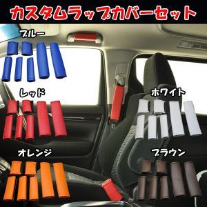 カスタムラップカバー7点セット スタンダード 5色から選べます!シートベルト、シートベルトバックル、アシストグリップをお洒落にドレスアップ! credia-onlineshop