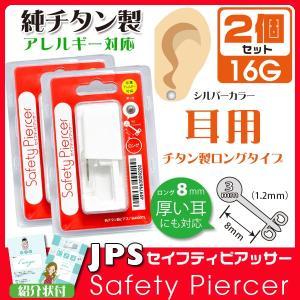ピアッサー 純チタン JPS セイフティピアッサー ロングタイプ シルバーカラー 両耳用 2個 16G 紹介状付 正規品