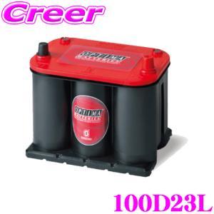 【在庫あり即納!!】日本正規品 OPTIMA オプティマ 国産車用レッドトップバッテリー 100D23L|creer-net