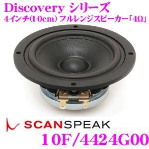 SCANSPEAK スキャンスピーク  Discovery 10F/4424G00  4Ω 10cm フルレンジスピーカー|creer-net