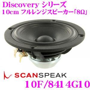 SCANSPEAK スキャンスピーク  Discovery 10F/8414G10  8Ω 10cm フルレンジスピーカー|creer-net