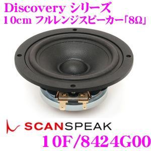 SCANSPEAK スキャンスピーク  Discovery 10F/8424G00  8Ω 4インチ(10cm) フルレンジスピーカー|creer-net