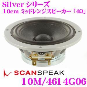 SCANSPEAK スキャンスピーク  Silver 10M/4614G06  4Ω 4インチ(10cm)ミッドレンジ スピーカー|creer-net