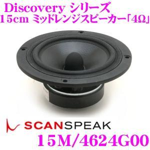 SCANSPEAK スキャンスピーク  Discovery 15M/4624G00  4Ω 15cm ミッドレンジスピーカー|creer-net
