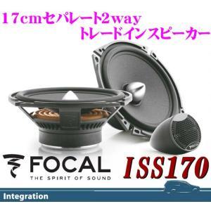【在庫あり即納!!】日本正規品 フォーカル FOCAL ISS170 17cmセパレート2wayスピーカー|creer-net