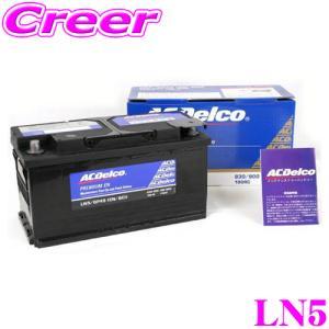 【在庫あり即納!!】AC DELCO 欧州車用バッテリー LN5|creer-net