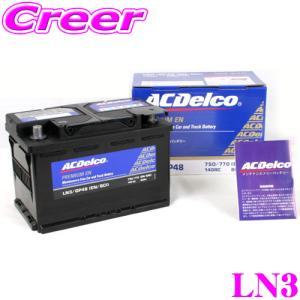 【在庫あり即納!!】AC DELCO 欧州車用バッテリー LN3|creer-net