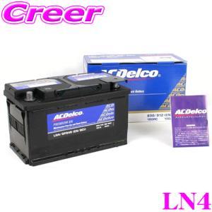 【在庫あり即納!!】AC DELCO 欧州車用バッテリー LN4 BMWなど|creer-net