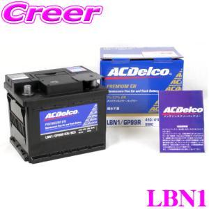 【在庫あり即納!!】AC DELCO 欧州車用バッテリー LBN1|creer-net