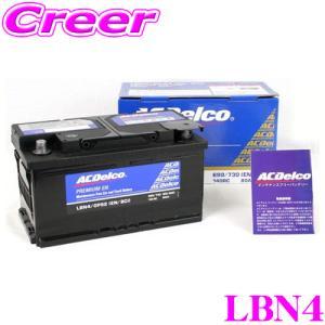 【在庫あり即納!!】AC DELCO 欧州車用バッテリー LBN4 BMW E39/E83/アルファロメオ159/クライスラー300C/ダッジチャージャーなど|creer-net