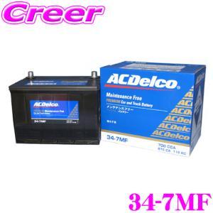 【在庫あり即納!!】AC DELCO アメリカ車用バッテリー 34-7MF ビュイック/クライスラー/ダッジ/ポンティアックなど|creer-net