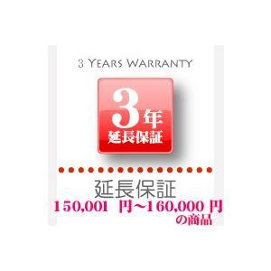ワランティテクノロジー 3年延長保証販売金額150001円〜160000円までの商品|creer-net