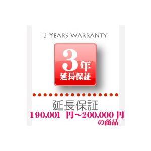 【在庫あり即納!!】ワランティテクノロジー 3年延長保証販売金額190001円〜200000円までの商品|creer-net