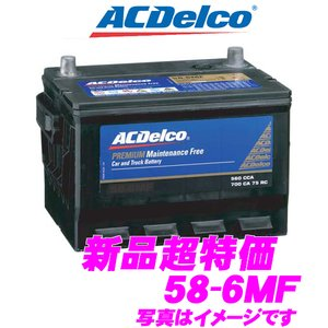 【在庫あり即納!!】AC DELCO アメリカ車用バッテリー 58-6MF クライスラー/フォード/マーキュリーなど|creer-net