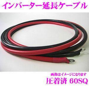 【在庫あり即納!!】インバーター延長用ケーブル 60S10R6 端子圧着済み 0AWG(60SQ) 長さ:3m 赤・黒 各1本セット|creer-net